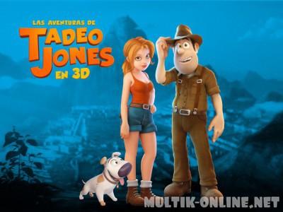 Тэд Джонс и Затерянный город / Las aventuras de Tadeo Jones