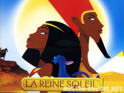 Принцесса Солнца / La reine soleil