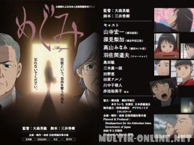 Мэгуми / Megumi