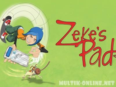 Магический планшет / Zeke's Pad