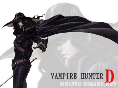 D: Охотник на вампиров / Vampire Hunter D