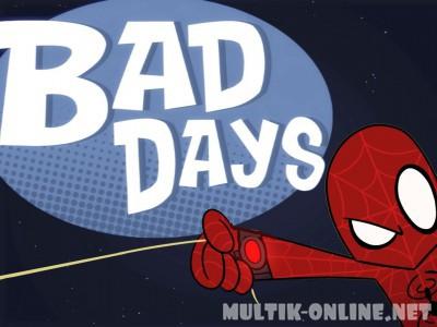 Плохие дни / Bad Days