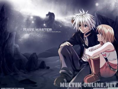 Рэйв Мастер / Rave Master