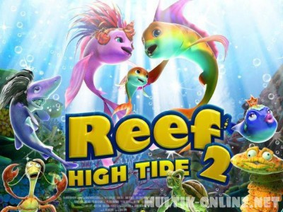 Риф 3D / The Reef 2: High Tide