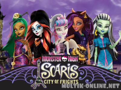 Школа монстров: Скариж - город страха / Monster High-Scaris: City of Frights