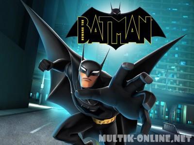 Берегитесь Бэтмена / Beware the Batman