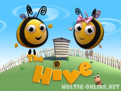 Пчелиные истории / The Hive