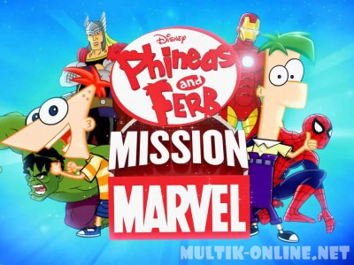 Финес и Ферб: Миссия Марвел / Phineas and Ferb Mission Marvel