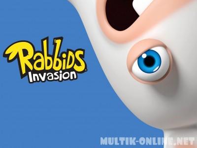 Бешеные кролики: Вторжение / Rabbids Invasion