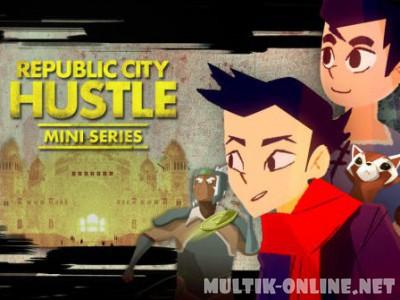 Репаблик сити: Зарабатывая на жизнь / Republic city: Hustle