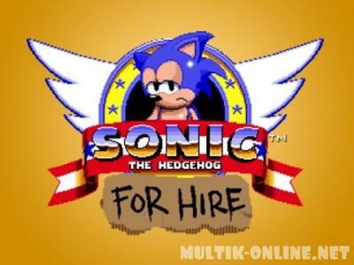 Соник Напрокат / Sonic for Hire