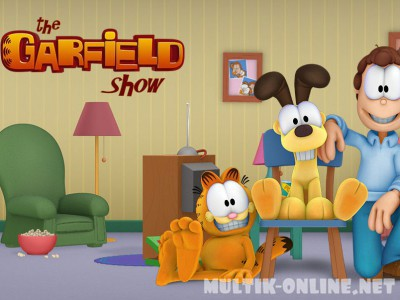 Гарфилд шоу / The Garfield Show
