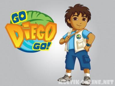 Вперед, Диего! Вперед! / Go, Diego! Go!