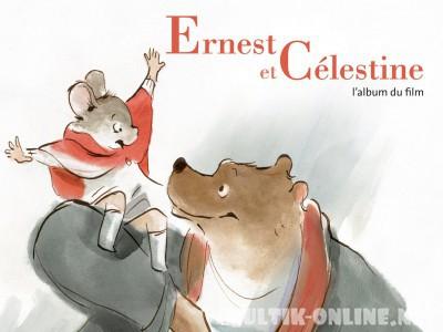 Эрнест и Селестина: Приключения мышки и медведя / Ernest et Célestine