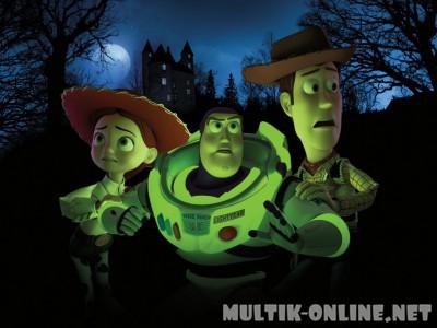 История игрушек и ужасов! / Toy Story of Terror