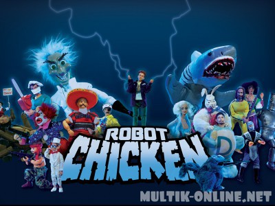 Робоцып / Robot Chicken