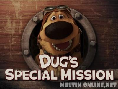 Спецзадание Дага / Dug's Special Mission