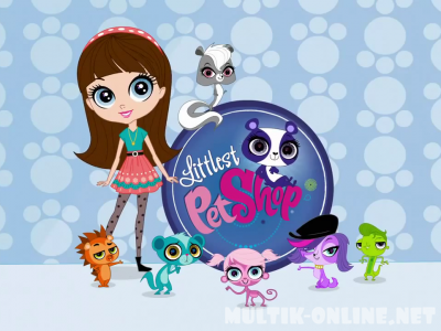 Маленький зоомагазин / Littlest Pet Shop