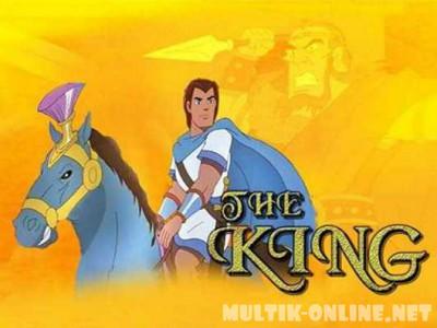 Царь Давид / The King