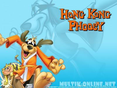 Кунг-фу пес / Hong Kong Phooey