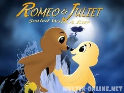 Ромео и Джульета: Скрепленные поцелуем / Romeo & Juliet: Sealed with a Kiss
