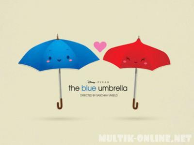 Синий зонтик / The Blue Umbrella