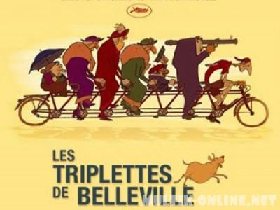 Трио из Бельвилля / Les triplettes de Belleville