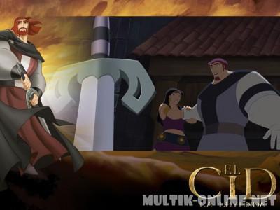 Легенда о рыцаре / El Cid: La leyenda