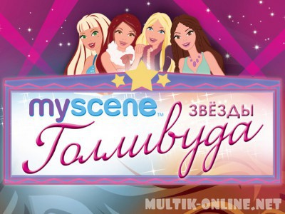 My Scene: Звезды Голливуда / My Scene Goes Hollywood: The Movie