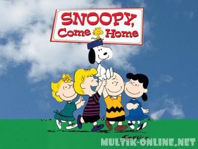 Снупи, возвращайся! / Snoopy Come Home
