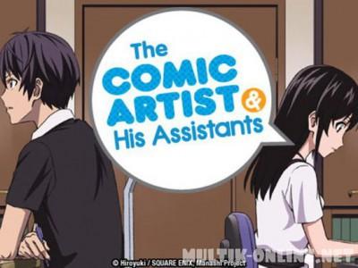 Мангака и его ассистентка / Mangaka-san to Assistant-san to