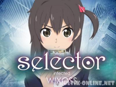 WIXOSS: Заражённый селектор / Selector Infected WIXOSS