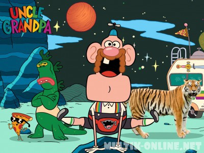 Дядя Деда / Uncle Grandpa