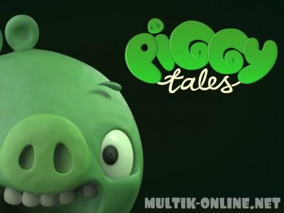 Истории свинок / Piggy Tales