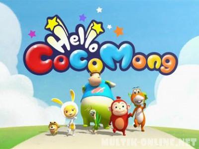 Кокомонг / Cocomong