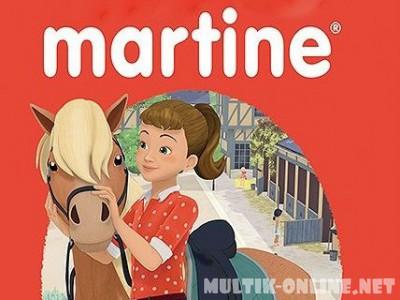 Мартина / Martine