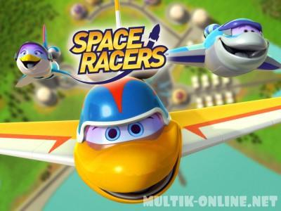 Космические гонщики / Space Racers