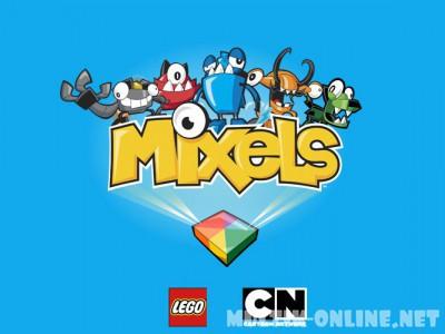 Миксели / Mixels