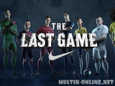 Последняя игра / The Last Game
