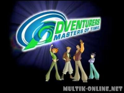 Приключения мастеров времени / Adventure masters of time