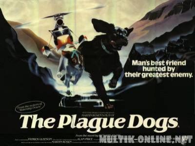 Отчаянные псы / The Plague Dogs