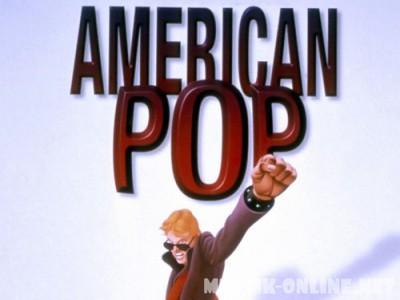 Поп Америка / American Pop