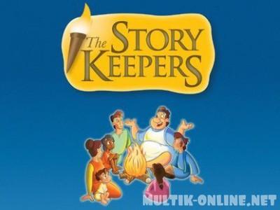 Хранители истории / The Story Keepers