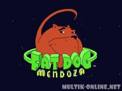 Жирный пес Мендоза / Fat Dog Mendoza