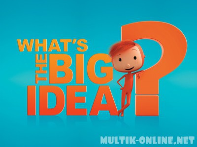 Великая идея / What's the Big Idea?