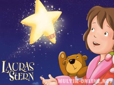 Звезда Лоры / Lauras Stern