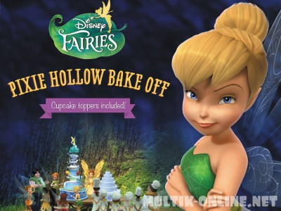 Феи: Спорт и торт / Pixie Hollow Bake Off