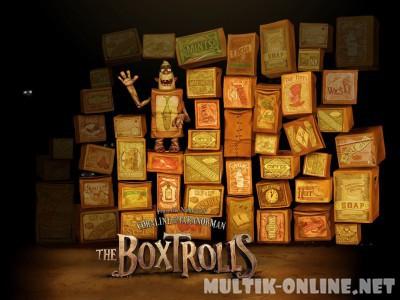 Семейка монстров / The Boxtrolls