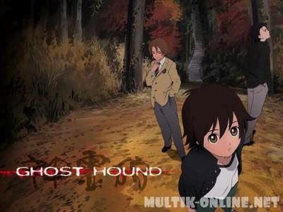 Охота на призраков / Ghost Hound