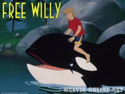 Освободите Вилли / Free Willy